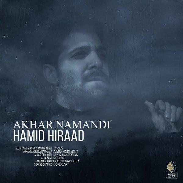 Hamid Hiraad - Akhar Namandi Song | حمید هیراد آخر نماندی'