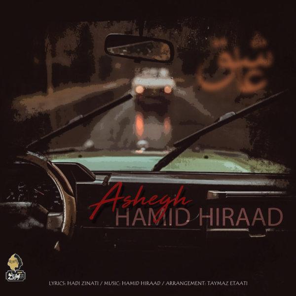 Hamid Hiraad - Ashegh Song | حمید هیراد عاشق'
