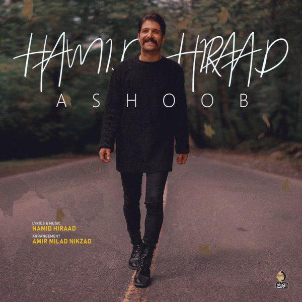 Hamid Hiraad - Ashoob Song   حمید هیراد آشوب'