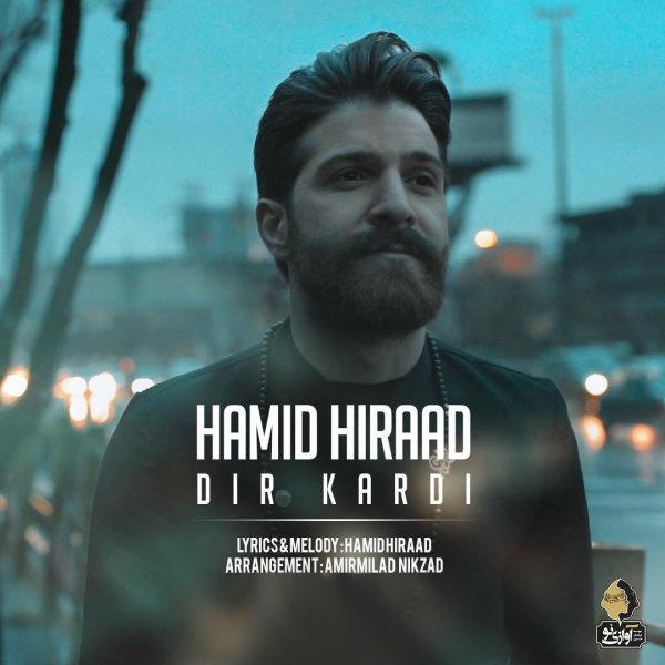 Hamid Hiraad - Dir Kardi Song | حمید هیراد دیر کردی'