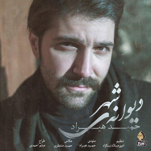 Hamid Hiraad - Divaneye Shahr Song   حمید هیراد دیووانه ی شهر'