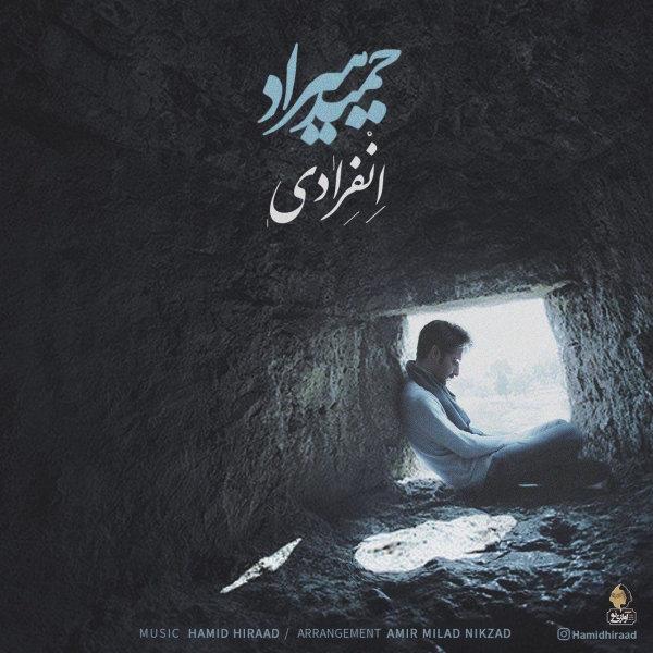 Hamid Hiraad - Enferadi Song   حمید هیراد انفرادی'
