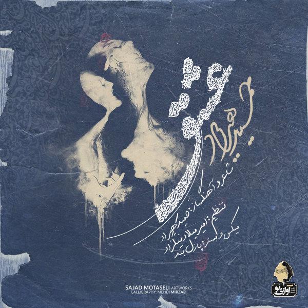 Hamid Hiraad - Eshgh Song   حمید هیراد عشق'