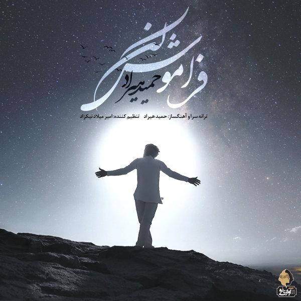 Hamid Hiraad - Faramoosh Kon Song   حمید هیراد فراموش کن'