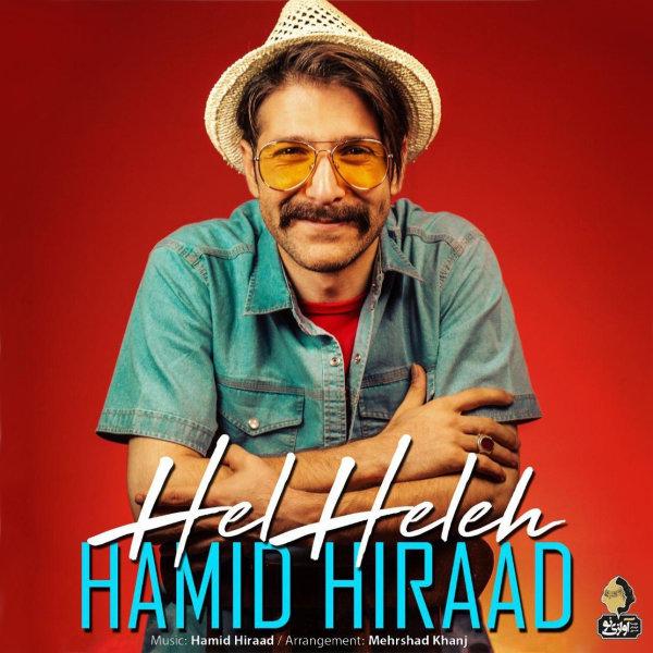 Hamid Hiraad - Hel Heleh Song   حمید هیراد هلهله'