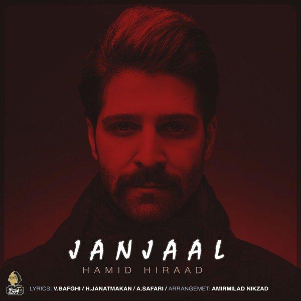 Hamid Hiraad - Janjaal Song   حمید هیراد جنجال'