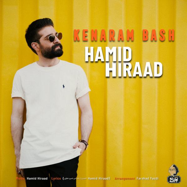 Hamid Hiraad - Kenaram Bash Song | حمید هیراد کنارم باش'