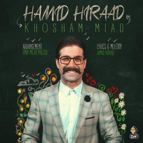 Hamid Hiraad - Khosham Miad Song   حمید هیراد خوشم میاد'