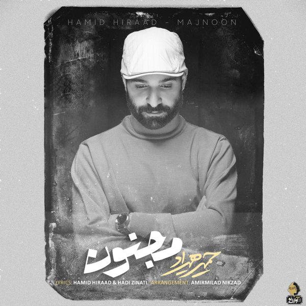 Hamid Hiraad - Majnoon Song | حمید هیراد مجنون'