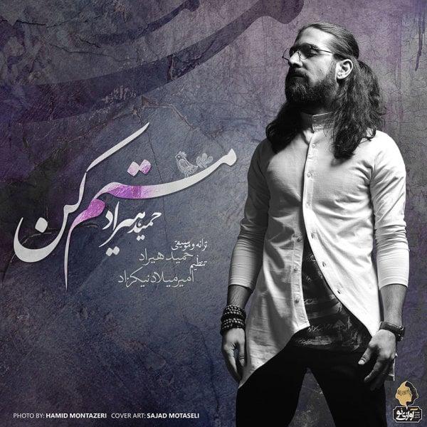 Hamid Hiraad - Mastam Kon Song | حمید هیراد مستم کن'