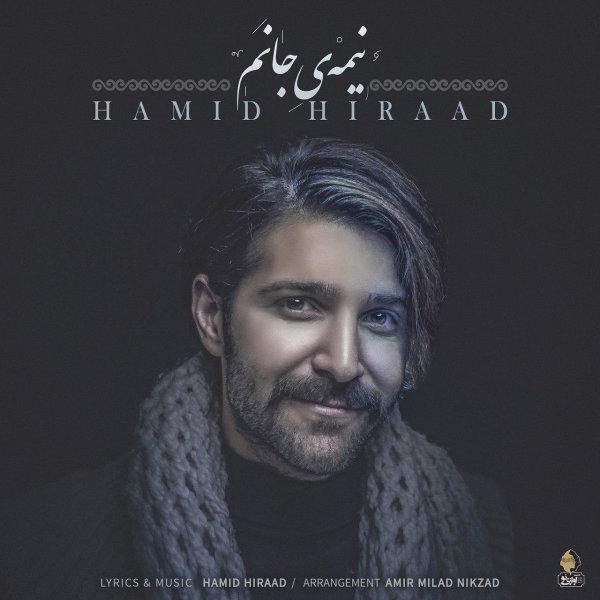 Hamid Hiraad - Nimeye Janam Song | حمید هیراد نیمه ی جانم'