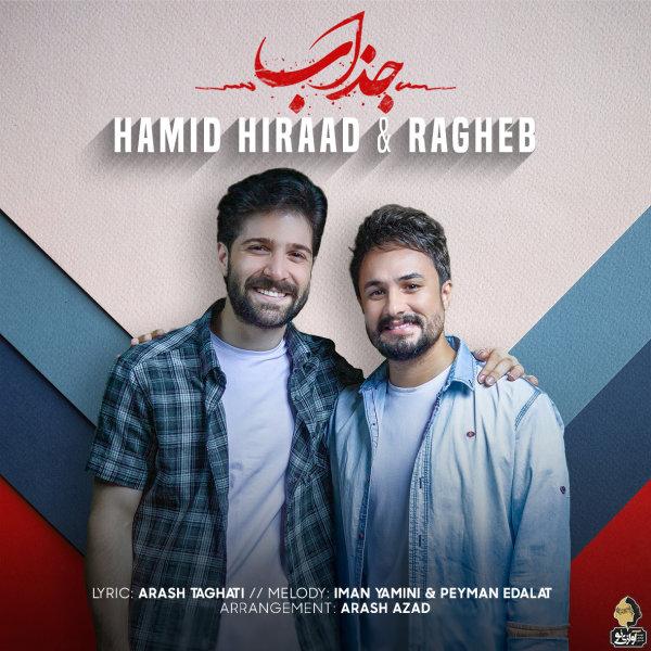 Hamid Hiraad & Ragheb - Jazzab Song | حمید هیراد راغب جذاب'