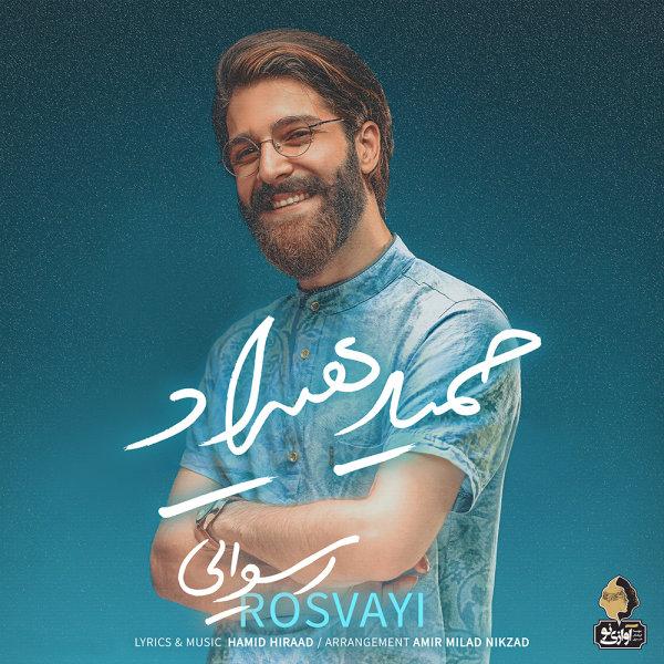 Hamid Hiraad - Rosvayi Song | حمید هیراد رسوایی'