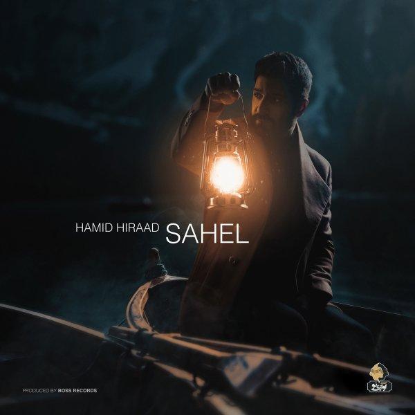 Hamid Hiraad - Sahel Song   حمید هیراد ساحل'
