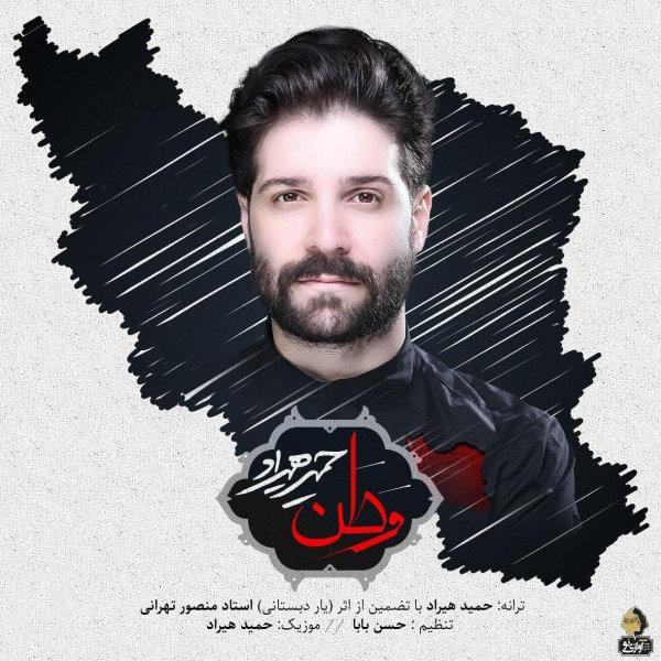 Hamid Hiraad - Vatan Song   حمید هیراد وطن'