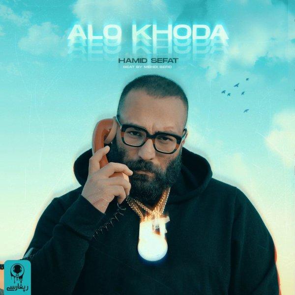 Hamid Sefat - Alo Khoda Song   حمید صفت الو خدا'