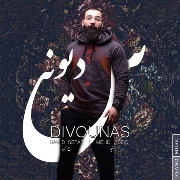Hamid Sefat & Mehdi Sefid - Divoonas Song   حمید صفت و مهدی سفید دیوونس'