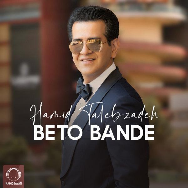 Hamid Talebzadeh - Beto Bande Song | حمید طالب زاده به تو بنده'