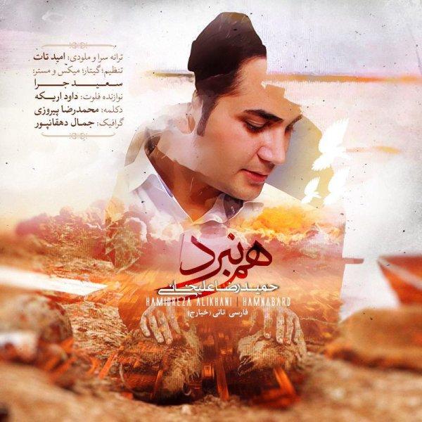 Hamidreza Alikhani - Ham Nabard Song'