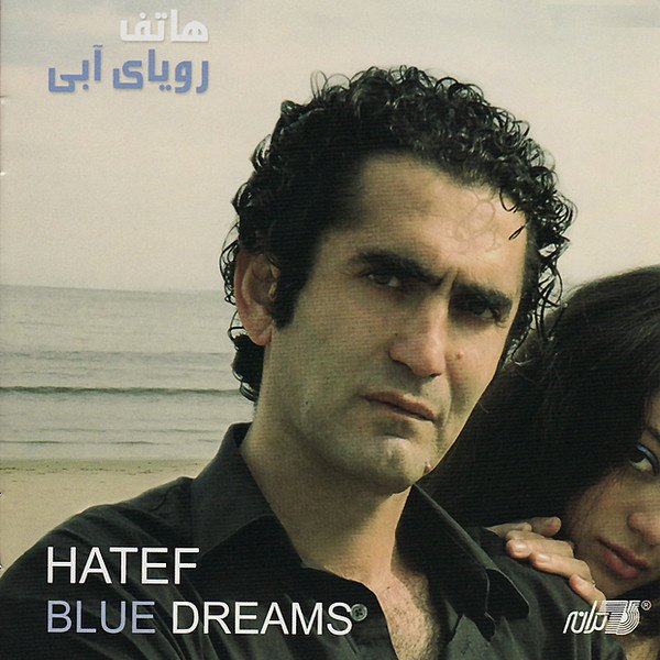 Hatef - Mahze Gole Rooye Shoma Song'