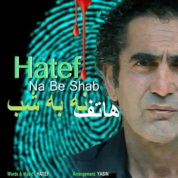 Hatef - Na Be Shab Song | هاتف نه به شب'