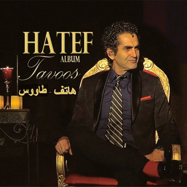 Hatef - Sabr Kon Song'
