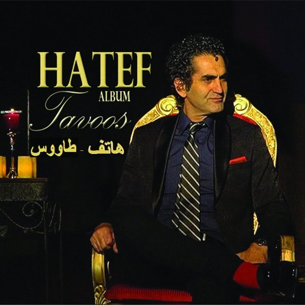 Hatef - Mosafer Song'
