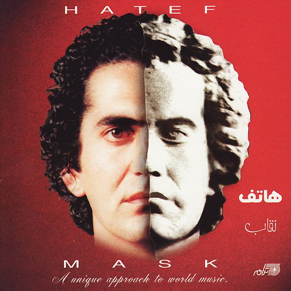 Hatef - Veghfeh Song'
