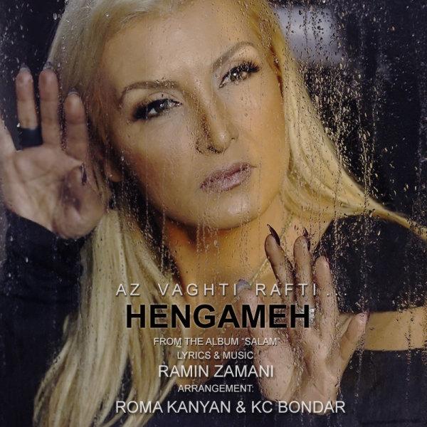 Hengameh - Az Vaghti Rafti Song | هنگامه از وقتی رفتی'