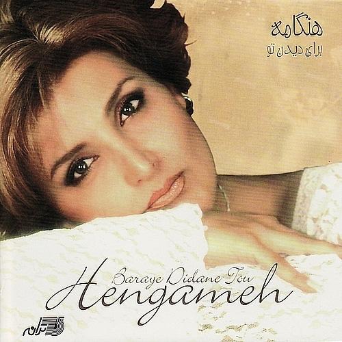 Hengameh - Be Tou Hargez Song   هنگامه با تو هرگز'