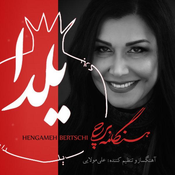 Hengameh Bertschi - Yalda Song   هنگامه برچی یلدا'