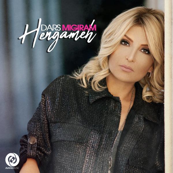 Hengameh - Dars Migiram Song | هنگامه درس میگیرم'