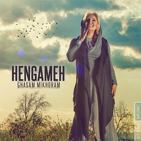 Hengameh - Ghasam Mikhoram Song | هنگامه قسم میخورم'