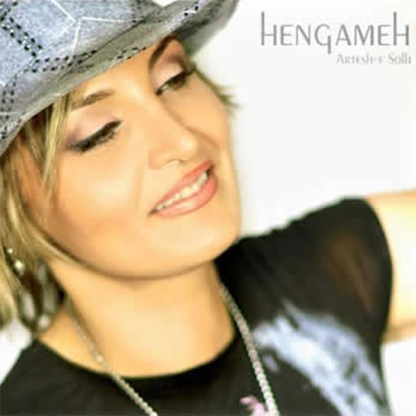 Hengameh - Yaa To Yaa Hichkase Dige Song | هنگامه یا تو یا هیچکس دیگه'