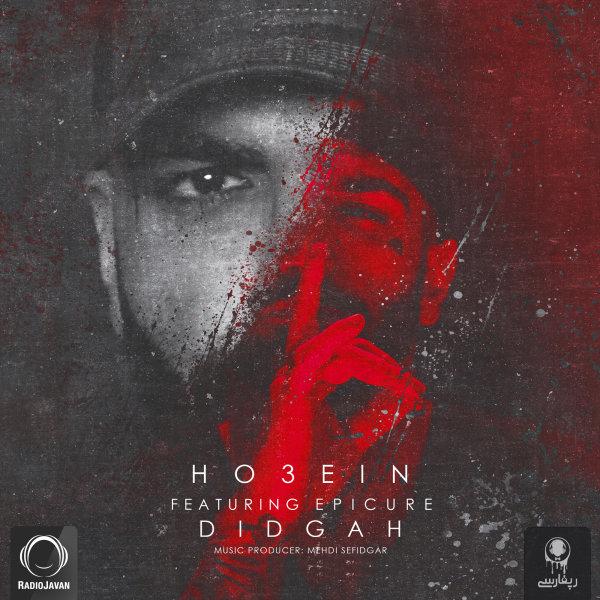 Ho3ein - Didgah (Ft EpiCure) Song | حصین دیدگاه اپیکور'