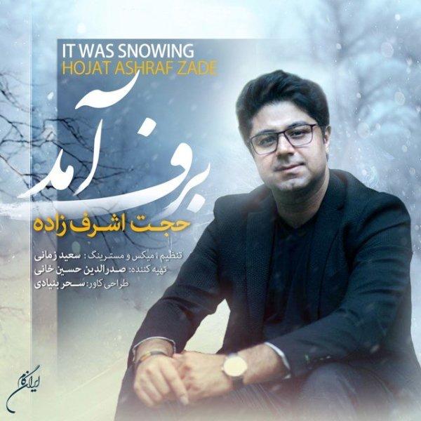 Hojat Ashrafzadeh - Barf Amad Song   حجت اشرف زاده برف آمد'