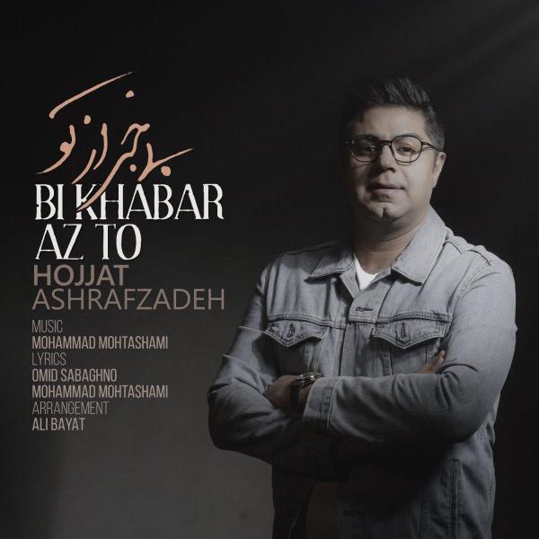 Hojat Ashrafzadeh - Bi Khabar Az To Song   حجت اشرف زاده بی خبر از تو'
