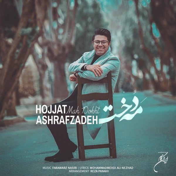 Hojat Ashrafzadeh - Mah Dokht Song | حجت اشرف زاده مه دخت'