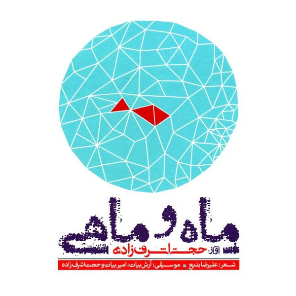 Hojat Ashrafzadeh - Mah o Mahi Song | حجت اشرف زاده ماه و ماهی'