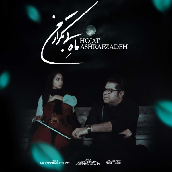 Hojat Ashrafzadeh - Mahe Bi Tekrare Man Song | حجت اشرف زاده ماه بی تکرار من'
