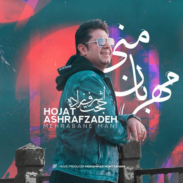 Hojat Ashrafzadeh - Mehrabane Mani Song | حجت اشرف زاده مهربان منی'