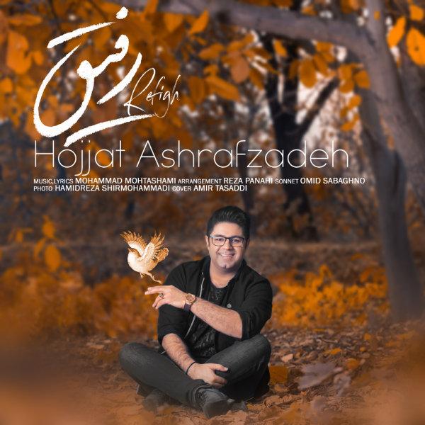 Hojat Ashrafzadeh - Refigh Song | حجت اشرف زاده رفیق'