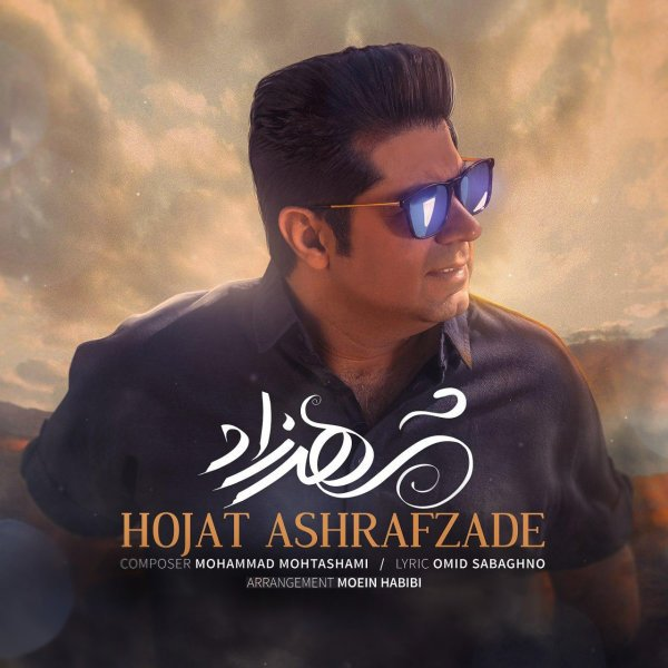Hojat Ashrafzadeh - Shahrzad Song   حجت اشرف زاده شهرزاد'