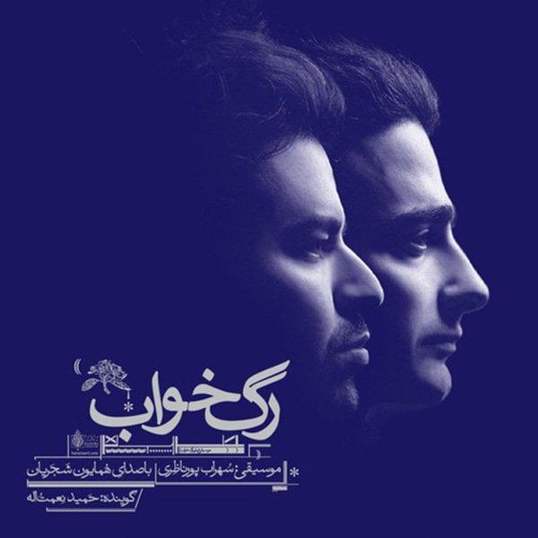 Homayoun Shajarian - Abr Mibarad Song | حامد همایون ابر می بارد'