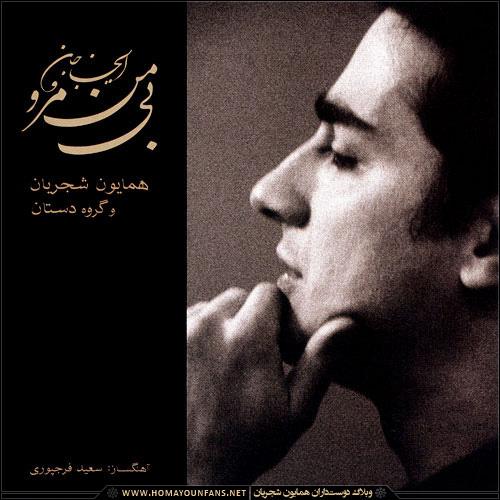 Homayoun Shajarian - An Delbare Man (Tasnif) Song | همایون شجریان آن دلبر من'