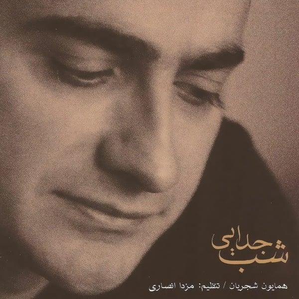 Homayoun Shajarian - Atashe Javedan (Tasnif) Song | همایون شجریان آتش جاودان'