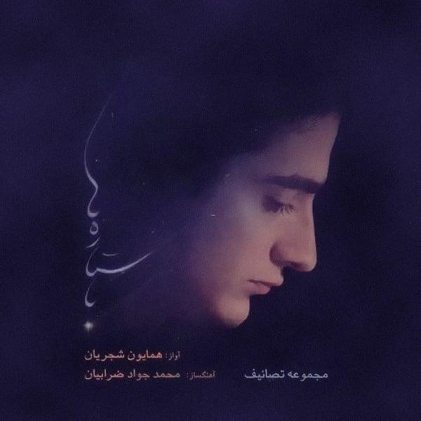 Homayoun Shajarian - Ba Setareha Song | همایون شجریان بی ستاره ها'