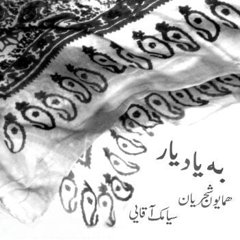 Homayoun Shajarian - Delbare Ayyar (Saz o Awaz Ft Siamak Aghai) Song | همایون شجریان دلبر عیار'