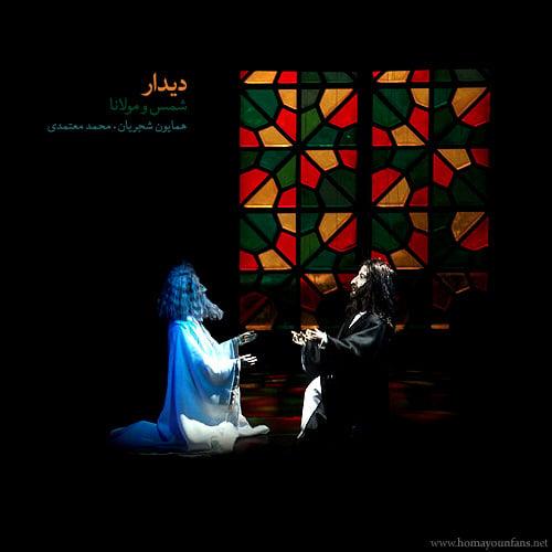 Homayoun Shajarian - Didare Molana o Shams Song | همایون شجریان دیدار مولانا و شمس'
