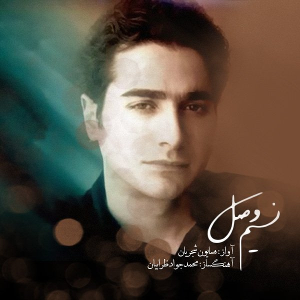 Homayoun Shajarian - Nasime Sahar Song | همایون شجریان نسیم سحر'